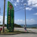 大宜味村の道の駅