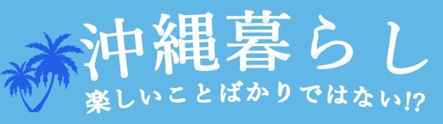 沖縄暮らし