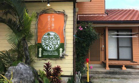 本部町のカフェ 亜熱帯茶屋