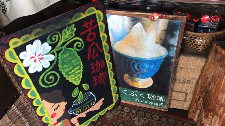 カフェ沖縄式 ぶくぶく珈琲