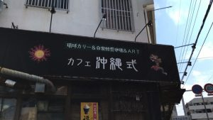 那覇久米「カフェ沖縄式」