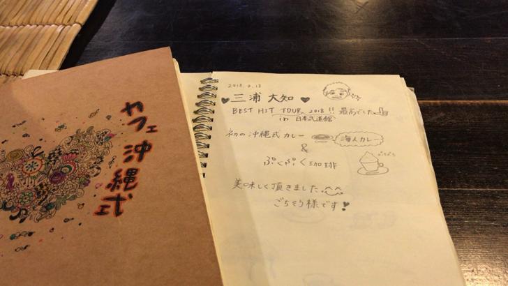 カフェ沖縄式 思い出ノート