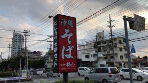 鶴小 ちるぐぁー 沖縄そば