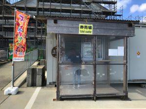 沖縄最大のパワースポット「大石林山」チケット売り場