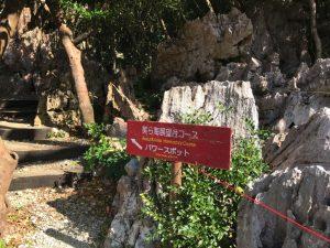 大石林山のおすすめ散策コース