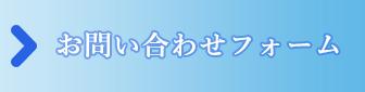 沖縄暮らしブログ お問い合わせフォーム