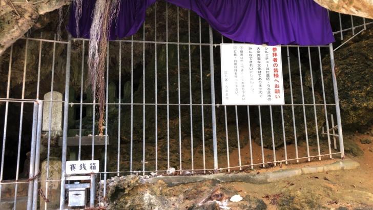 シルミチューの墓