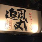 那覇の久茂地にある北海道ラーメン疾風丸(はやてまる)