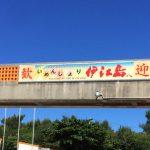 伊江島の観光