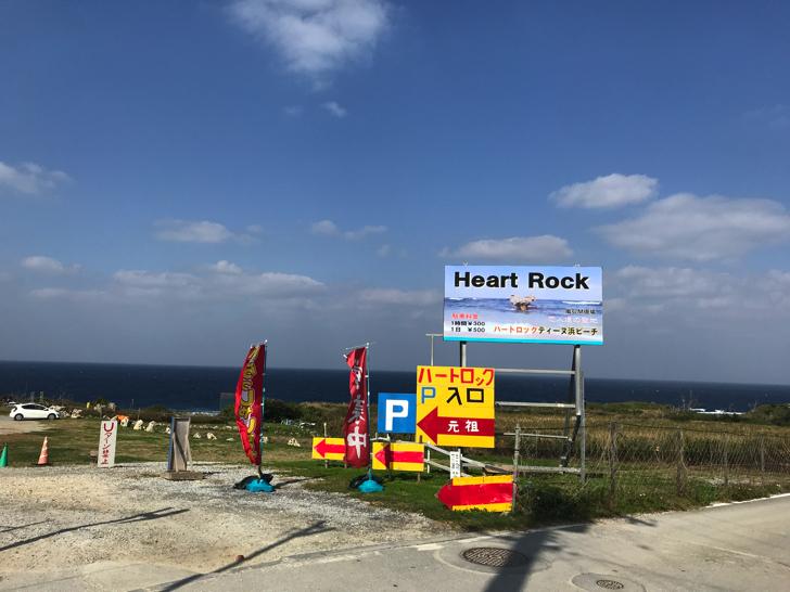 古宇利島のハートロック(ティーヌ浜)駐車場は有料