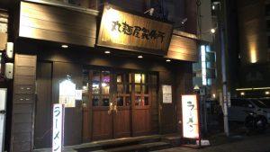 那覇松山にある丸麺屋製作所でとんこつラーメンを食べる。