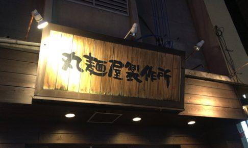 那覇松山にある丸麺屋製作所