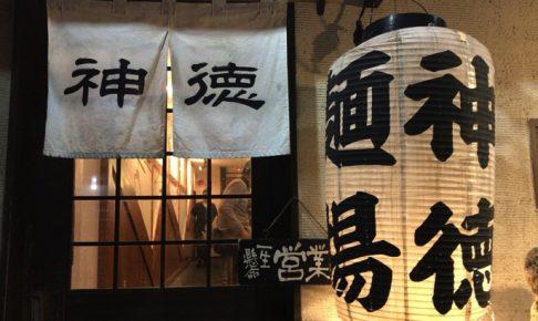 那覇ラーメン「麺場 神徳」