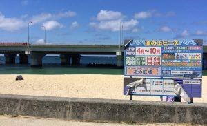 波の上ビーチはホームレスの溜まり場