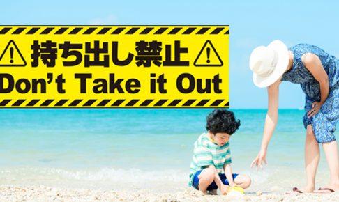 沖縄から持ち出してはいけないもの