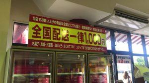 御菓子御殿 読谷本店 全国配送一律1000円