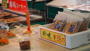 糸満 お魚センター 珍味