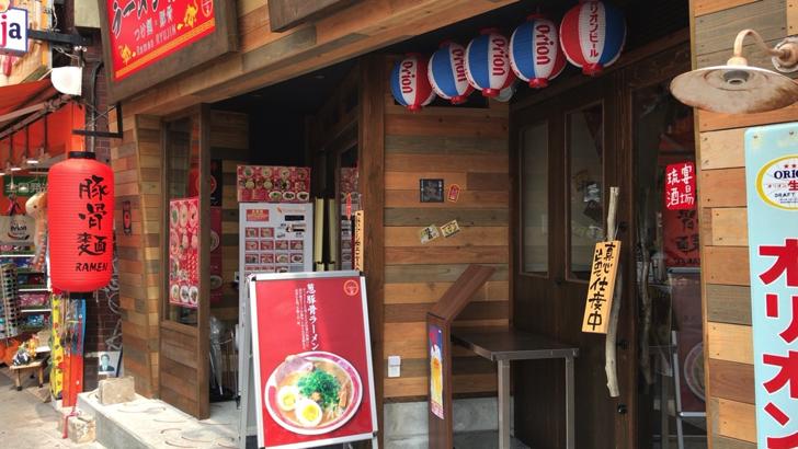 国際通りにあるラーメン屋「龍神」