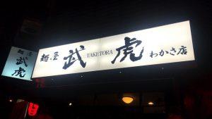 那覇ラーメン「竹虎」若狭店
