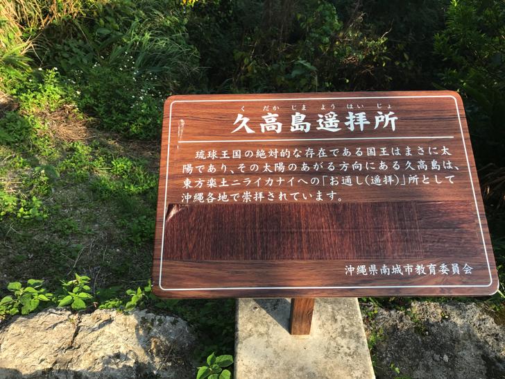 久高島遥拝所