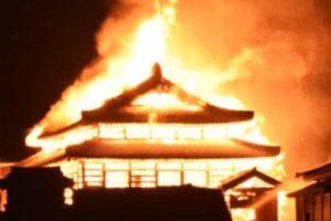 首里城が火災で全焼