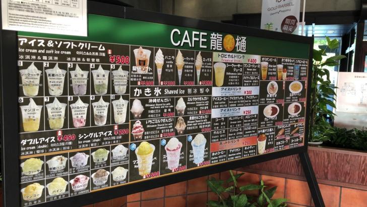 首里城カフェ