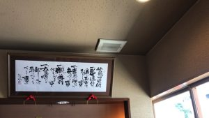 那覇久米の創作系日本そば「みつまる」メニューの店内
