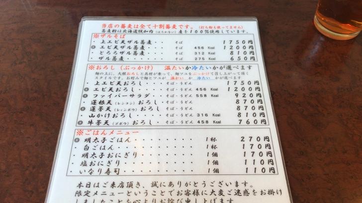 那覇久米の創作系日本そば「みつまる」メニュー