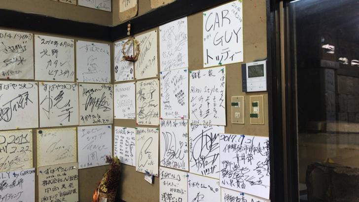 那覇松山にある沖縄そば「すばや」有名人のサイン色紙