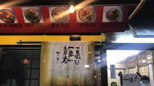 那覇松山にある沖縄そば「すばや」入り口