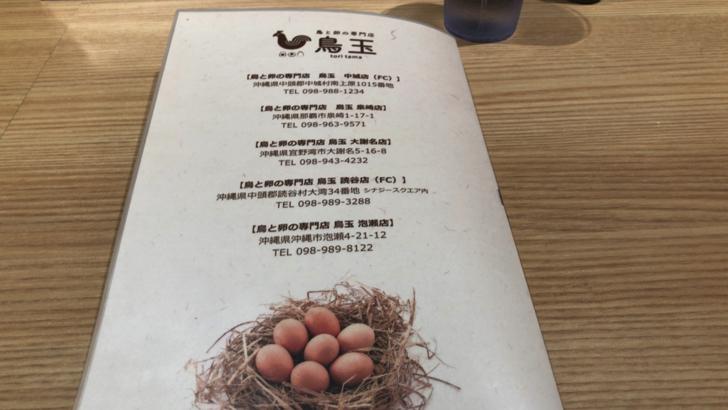 鳥と卵の専門店「鳥玉」