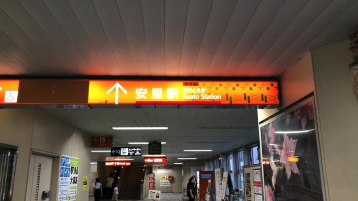 ゆいレール 安里駅