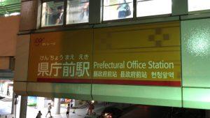ゆいレール 県庁前駅