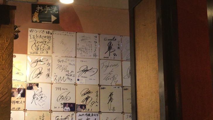 那覇久米大通り沿いの居酒屋「夕月」有名人のサイン色紙が沢山あります。