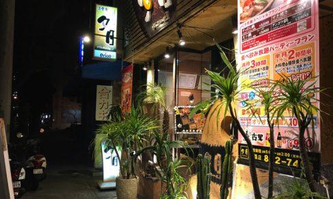 那覇久米大通り沿いの居酒屋「夕月」